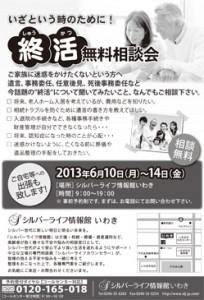 20130610_seminar