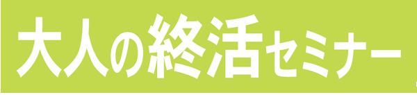 logo_otonashukatsu